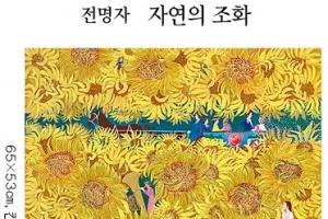 [그림과 詩가 있는 아침] 최명란/달콤한 소유