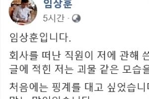 """'갑질 논란' 임상훈 셀레브 대표, """"100% 내 잘못"""" 인정"""