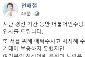 전해철, 경기지사 경선 패배 인정