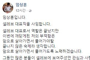 """'갑질' 임상훈 셀레브 대표 결국 사임 """"직원들에 미안"""""""