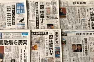 """日신문, '北핵실험 중단' 이틀째 1면톱…""""비핵화 구체 언급없다"""""""