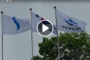 경남교육청, 남북 정상회담까지 '한반도기' 게양
