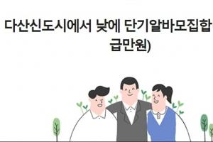 다산신도시, '궁여지책' 택배 알바 모집 나서