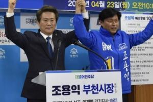 """조용익 민주당 부천시장 예비후보, """"부천일꾼 한선재 후보를 품다"""""""
