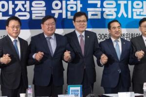 [서울포토] 손 맞잡은 당정…서민 주거안정 금융지원책 협의