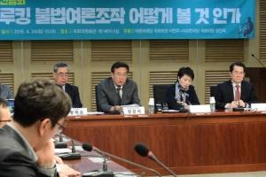 [서울포토] '드루킹 불법여론조작' 긴급간담회