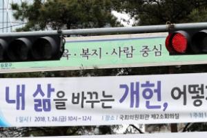 물 건너간 '6월개헌'…이제는 9월 개헌? 2020년 개헌?