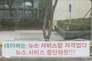 """""""포털 자정능력 한계…댓글 없애야""""vs""""표현의 자유 침해"""""""