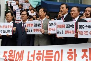 [서울포토] 느릅나무 출판사 앞에서 비상의원총회 연 자유한국당