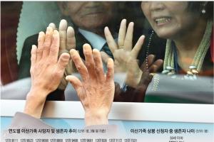 [평화의 문 여는 남북정상회담] 생존자보다 사망자 많은 이산가족… 정례·화상상봉 마…