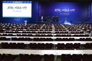 남북, 오늘 합동 리허설... 흔들림 없는 '남북정상회담' 준비