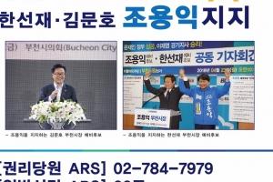 """한선재·김문호 후보 품은 조용익 부천시장 예비후보 """"양날개 달았다"""""""