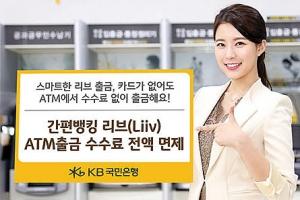 KB국민은행,  리브 ATM출금 수수료 면제