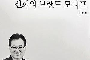 """[서적] """"신화는 브랜드 원형 재창조"""""""