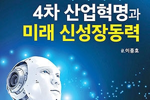 """[서적] """"인간·AI 수평적 관계 될 것"""""""