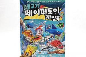 [서적] 종이 물고기 만들며 게임 놀이