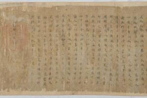이성계가 내린 조선 첫 교서 '개국공신교서' 국보 승격