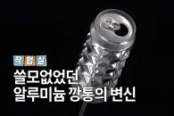[작업실] 쓸모없었던 알루미늄 깡통의 변신