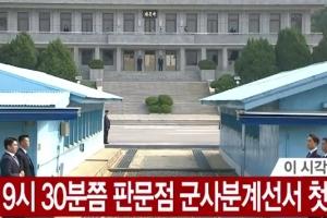 [Live]남북정상회담 생중계, 북한 주민들도 볼까