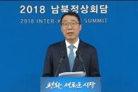 [영상] 2018 남북정상회담 윤영찬 국민소통수석 1차 브…