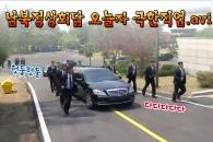 [영상] 남북정상회담 오늘자 극한 직업