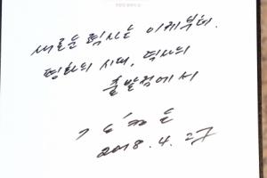 김정은 '새 역사·평화 시대' 방명록 서명, 기울여 쓴 필체…김일성의 '태양서체'…