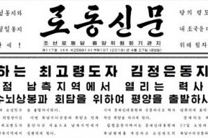 北매체, 정상회담 이례적 신속보도… 의제·동선 공개 '파격'