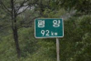 """[뉴스를부탁해]'내비' 켜보니 평양~판문점 1시간 43분…""""멀다고 하면 안 되갔구나""""…"""