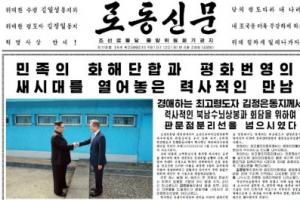 북한 노동신문, 남북 정상회담 대서특필...사진 60여 장 실어
