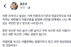 """홍준표, 사흘 연속 남북정상회담 평가절하 """"위장평화쇼…말의 성찬"""""""