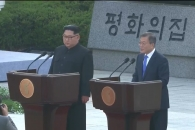 [영상] 남북 정상 '판문점 선언문' 공동 발표