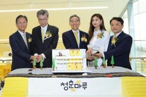 'KB락스타 청춘마루' 개관