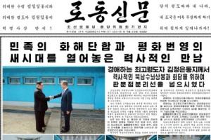 """""""완전한 비핵화 확인""""… 노동신문, 판문점 선언 전문까지 공개"""