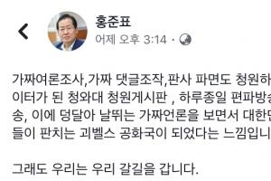 """홍준표 """"대한민국, 가짜 판치는 괴벨스공화국…선거 한번 해보자"""""""