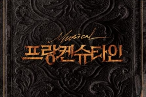 한국 창작뮤지컬, 中서 200만弗 투자받다