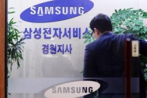 '노조와해' 삼성전자 경영지원실 압수수색…윗선 본격수사