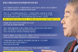 """'문정인 딜레마'에 빠진 靑… """"동북아 중재자 역할에 미군 필요"""""""