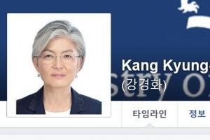 [단독]강경화 장관 사칭 페이스북, 외교부 삭제 조치