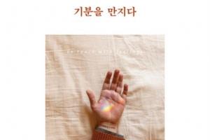 [그 책속 한 줄] 기분을 만지다(글 김은주·사진 에밀리 블링코·엔트리 펴냄)