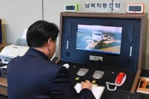 """남북 표준시 통일…통일부 """"판문점 업무 개시 통화"""""""