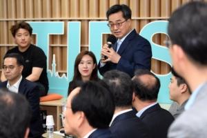 """김동연 """"규제개혁 통해 먹거리 창출해야"""""""
