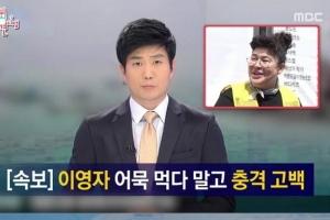 """MBC """"'전참시' 세월호 화면, 고의 아닌 실수 결론"""""""