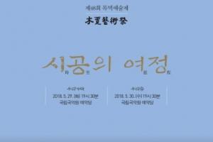 국립국악고 제48회 정기연주회 '목멱예술제–시공의 여정' 개최