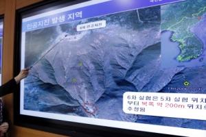 북한 6차 핵실험 규모 예상보다 컸다...기존 예측보다 2~3배 커