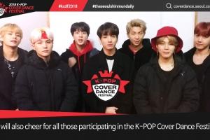 [영상] 방탄소년단이 응원하는 'K팝 커버댄스 페스티벌'