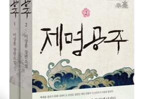 이상훈 작가, 소설 '제명공주' 출간