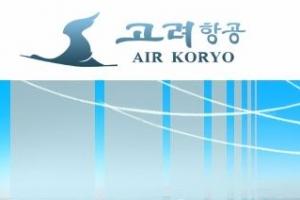 세계 유일 별1개 항공사는 북한 고려항공