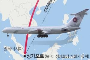 [북·미 회담 새달 12일 개최] 김정은 방중 때 탄 전용기 '참매 1호' 비행 거리 1만…