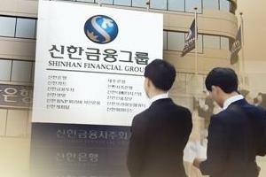 신한금융 임원자녀 특혜채용 확인…연령·성 차별도 있었다