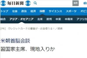"""일본 언론 """"6월 북미정상회담에 시진핑 '깜짝' 방문 가능성"""""""